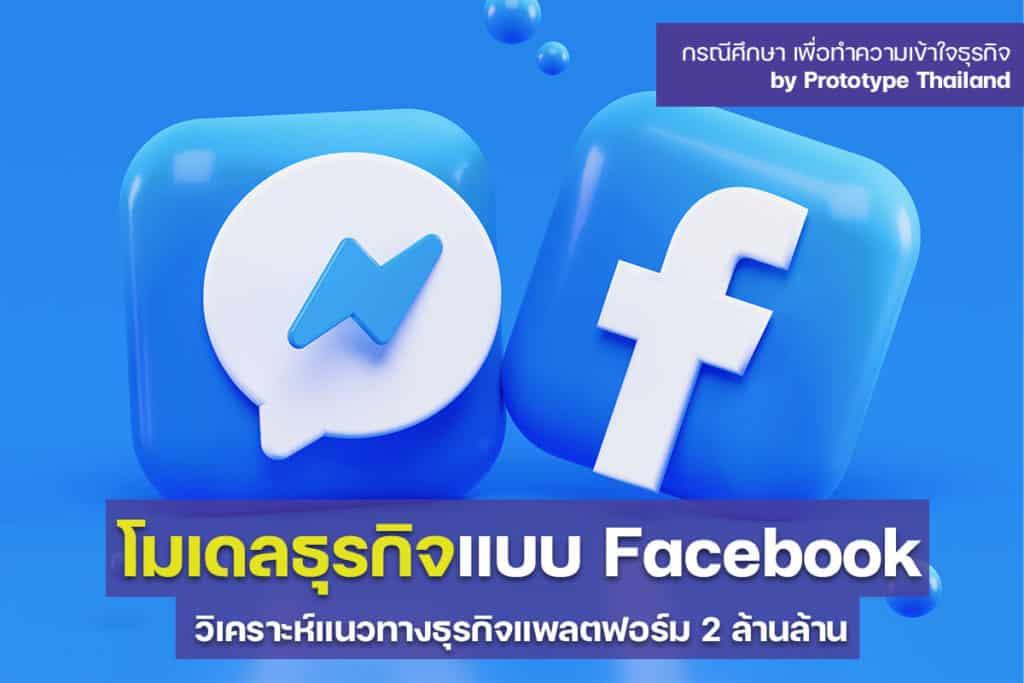 ฺีBusiness Model Canvas Facebook