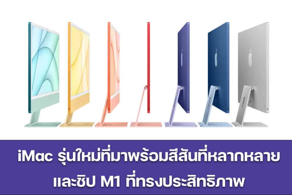 iMac รุ่นใหม่