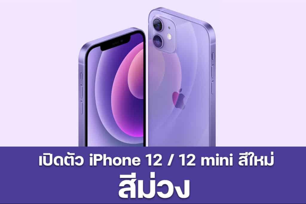 iphone สีม่วง
